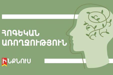 menta lhealth poster